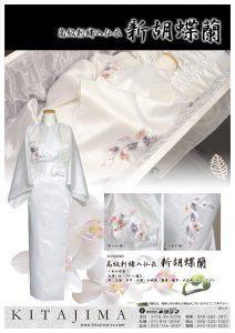 高級刺繍入仏衣 新胡蝶蘭